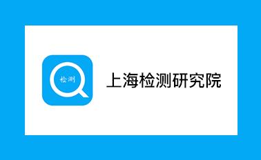 上海检测研究院